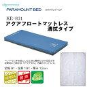 (介護ベッド用)パラマウントベッドアクアフロートマットレス[清拭タイプ]【KE-831Q】 (床ずれ防止マットレス)