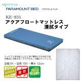 (介護ベッド用)パラマウントベッドアクアフロートマットレス[清拭タイプ]【KE-831Q】