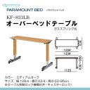 パラマウントベッド製テーブル移動ロック機能付きオーバーベッドテーブル(色:ミディアムオ