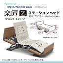 介護ベッド☆【パラマウントベッド】楽匠Zシリーズ3モーション(品番:KQ-7332)木製ボード レ
