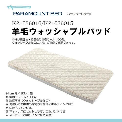 パラマウントベッド羊毛ウォッシャブルパッドマットレス幅(91cm/83cm)【お役立ちグッズ睡眠】