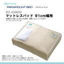 パラマウントベッド製スタンダード マットレスパッドマットレス幅91cm用 [KZ-636020]【お役立ちグッズ睡眠】