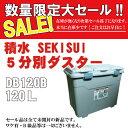 セキスイ SEKISUI 5分別ダスター(容量:120L) DB120B寸法:幅73×47×59.5(cm) 屋外 分別