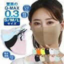 接触冷感加工(q-max0.3)送料無料 S〜L!4枚セット マスク洗えるマスク