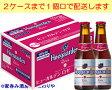 【アサヒ】Hoegaarden<ヒューガルデン>ロゼ 250ml瓶×24本