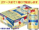 【アサヒ】ヘルシースタイル 350ml×24本【特保】