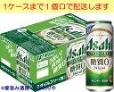 【アサヒ】スタイルフリー 500ml×24本