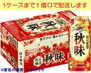 【キリン】秋味 500ml×24本【期間限定】