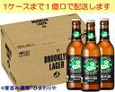【キリン】ブルックリンラガー 瓶 355ml×24本
