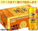 【キリン】一番搾り超芳醇 500ml×24本【期間限定】