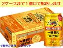 【キリン】一番搾り超芳醇 350ml×24本【期間限定】