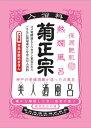 【菊正宗】美人酒風呂 熱燗風呂(入浴剤)×10個