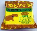 【小笠原製粉】カピバララーメン ゆず風味醤油1食詰