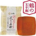 【白鶴】鶴の玉手箱 米ぬか石けん
