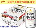 【サッポロ】北海道生搾りみがき麦 350ml×24本