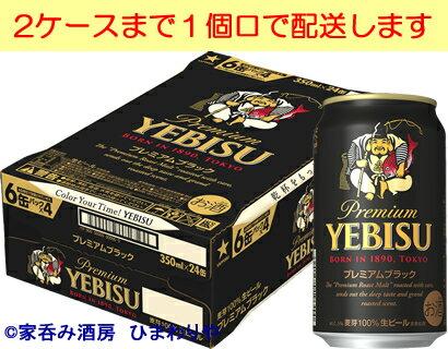 【サッポロ】 ヱビス プレミアムブラック 350ml×24本