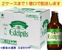 【サッポロ】エーデルピルス瓶 305ml×5本(グラス付き)