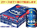 【サッポロ】極ZERO 350ml×24本