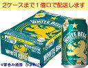 【サッポロ】ホワイトベルグ 350ml×24本