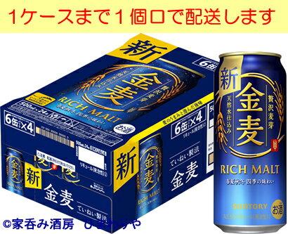 【サントリー】金麦 500ml×24本