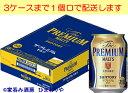 【サントリー】ザ・プレミアム・モルツ 250ml×24本