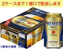 【サントリー】ザ・プレミアム・モルツ 350ml×24本