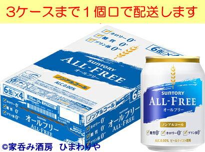 【サントリー】オールフリー 250ml×24本