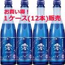 【宝酒造】松竹梅 白壁蔵 澪 スパークリング 300ml×12本