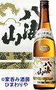 【八海山】特別本醸造 720ml