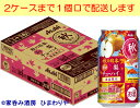【アサヒ】果実の瞬間 和梨チューハイ 350ml×24本【期...
