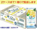 【アサヒ】Slatレモンスカッシュサワー 350ml×24本