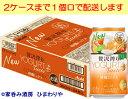 【アサヒ】贅沢搾り 柑橘ミックスヨーグルトテイスト 350ml×24本【期間限定】