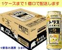 【サントリー】トリスハイボール 濃いめ! 500ml×24本