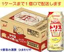 【サントリー】トリスハイボール 500ml×24本