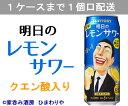 【サントリー】明日のレモンサワー 500ml×24本