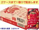 【サントリー】ほろよい 甘熟いちご 350ml×24本【期間...