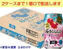 【サントリー】-196℃ 桜さくらんぼチューハイ 350ml×24本【限定出荷】