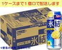 【キリン】氷結レモン 500ml×24本