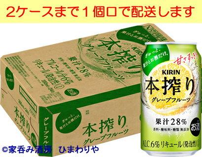 【キリン】本搾りグレープフルーツ 350ml×24本の商品画像