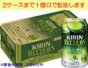 【キリン】BITTERS(ビターズ) 皮ごと搾りレモンライム 350ml×24本