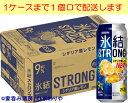 【キリン】氷結ストロング シチリア産レモン糖類ゼロ 500ml×24本