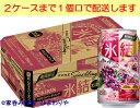【キリン】氷結ロゼスパークリング 350ml×24本【期間限定】