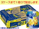 【キリン】氷結レモン 250ml×24本