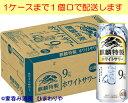 【キリン】キリン・ザ・ストロング ホワイトサワー 500ml×24本