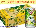 【キリン】旅する氷結 マスカットカンタービレ 350ml×24本
