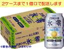【キリン】ゼロハイ 氷零グレープフルーツ 350ml×24本