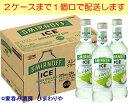 【キリン】スミノフアイス グリーンアップルバイト 275ml×24本