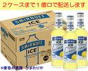 【キリン】スミノフアイス ブリスクレモネード 275ml×2...