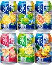 【キリン】氷結 よくばりパック(レモン・GF・ウメ・もも・サワーレモン・パイナップル各4缶) 350ml×24本