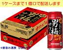 【サッポロ】超男梅サワー 500ml×24本